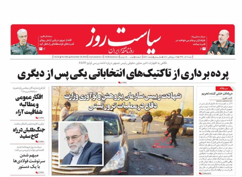 عناوین اخبار روزنامه سیاست روز در روز شنبه ۸ آذر