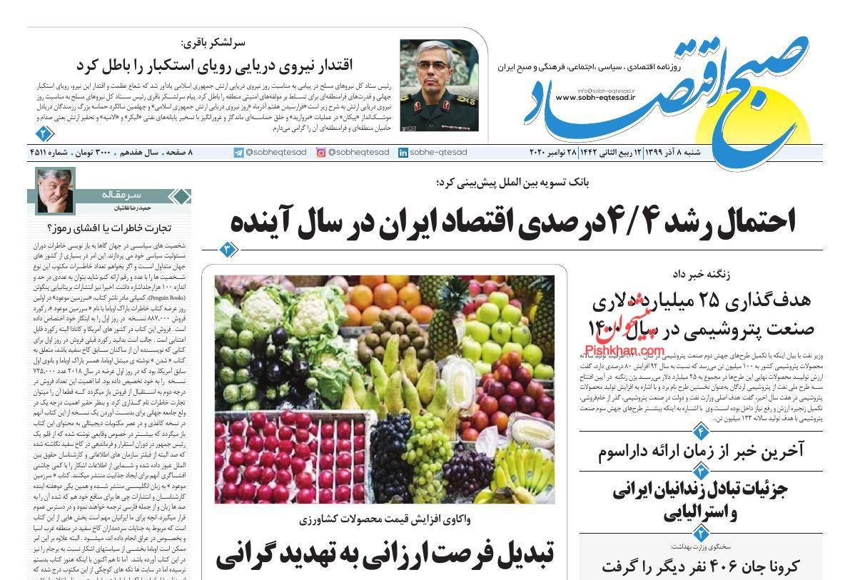 عناوین اخبار روزنامه صبح اقتصاد در روز شنبه ۸ آذر