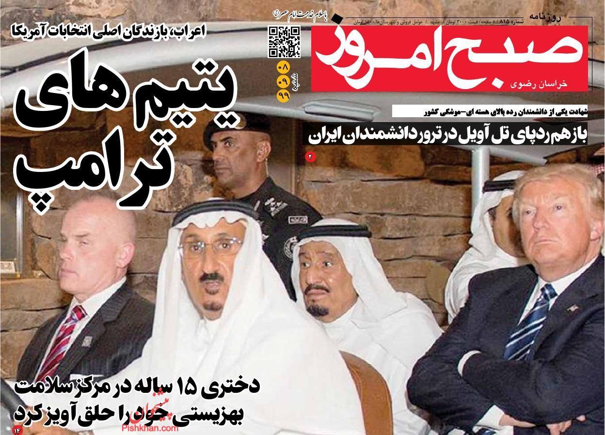 عناوین اخبار روزنامه صبح امروز در روز شنبه ۸ آذر
