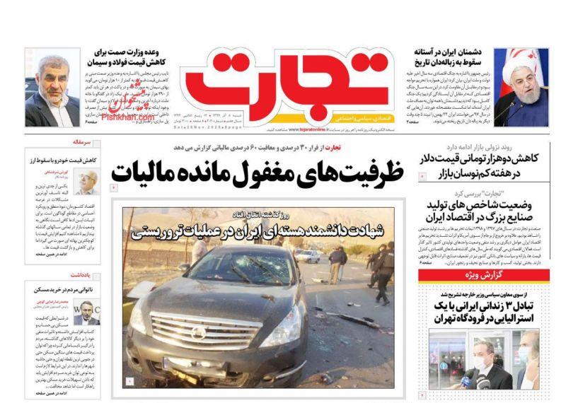 عناوین اخبار روزنامه تجارت در روز شنبه ۸ آذر