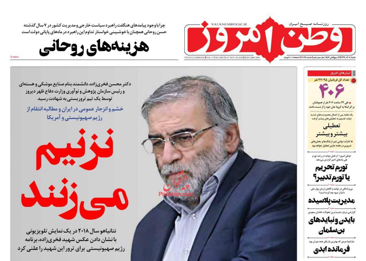 عناوین اخبار روزنامه وطن امروز در روز شنبه ۸ آذر