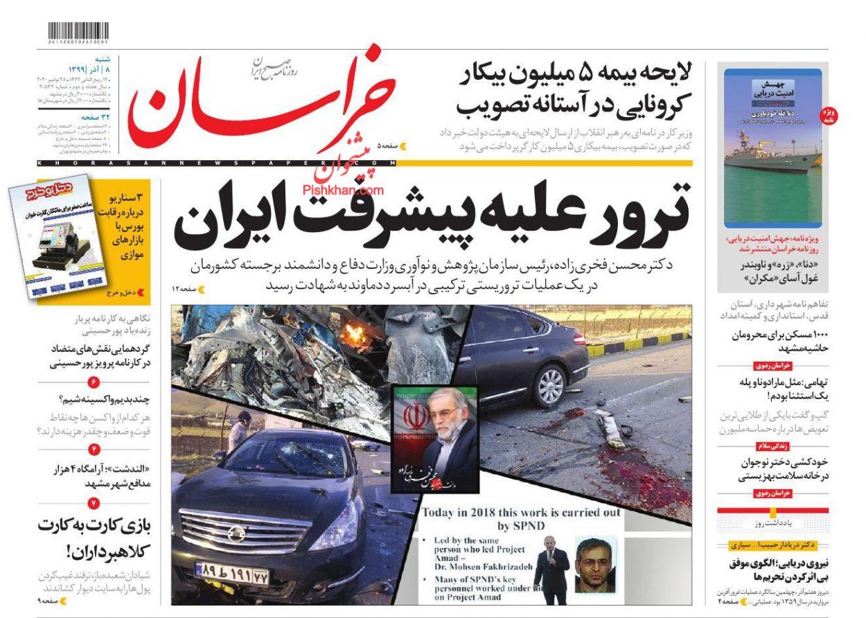 عناوین اخبار روزنامه خراسان در روز شنبه ۸ آذر