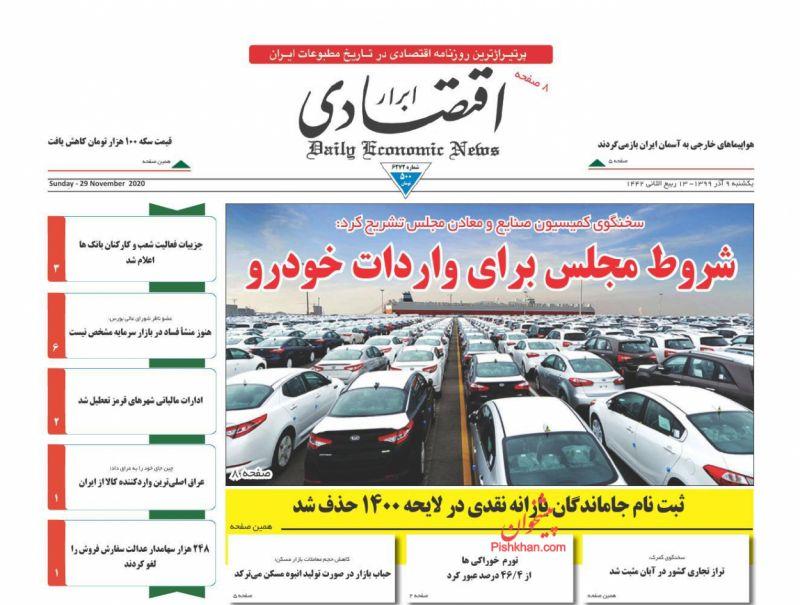 عناوین اخبار روزنامه ابرار اقتصادی در روز یکشنبه ۹ آذر