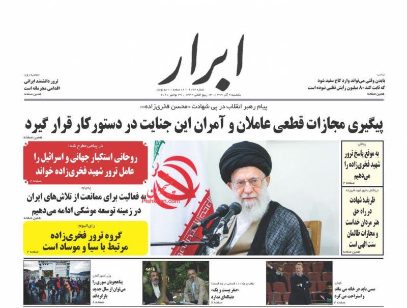 عناوین اخبار روزنامه ابرار در روز یکشنبه ۹ آذر