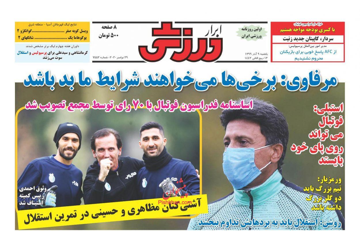 عناوین اخبار روزنامه ابرار ورزشى در روز یکشنبه ۹ آذر