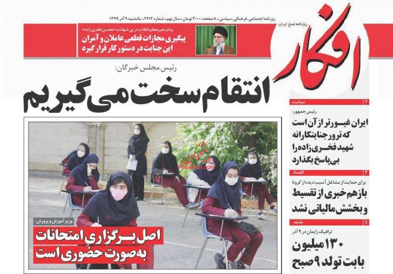 عناوین اخبار روزنامه افکار در روز یکشنبه ۹ آذر