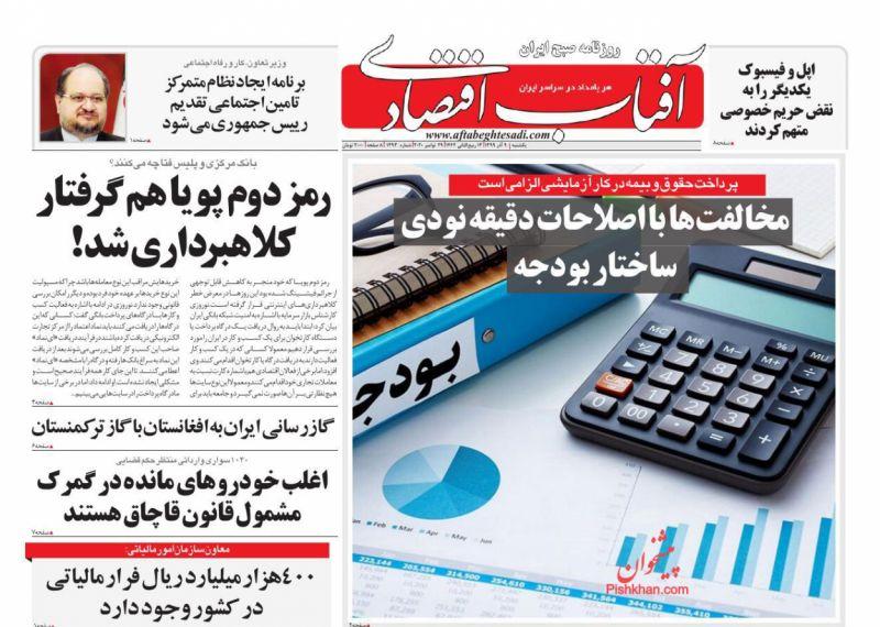 عناوین اخبار روزنامه آفتاب اقتصادی در روز یکشنبه ۹ آذر