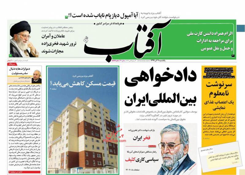 عناوین اخبار روزنامه آفتاب یزد در روز یکشنبه ۹ آذر