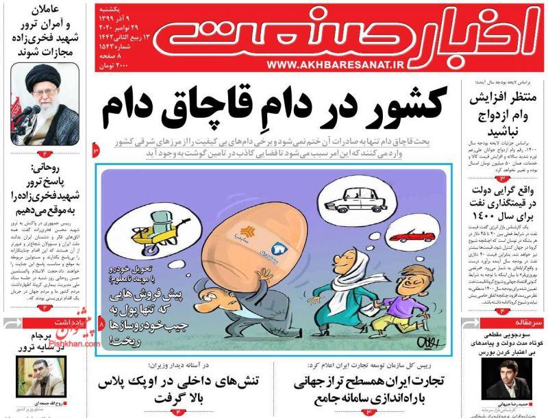 عناوین اخبار روزنامه اخبار صنعت در روز یکشنبه ۹ آذر