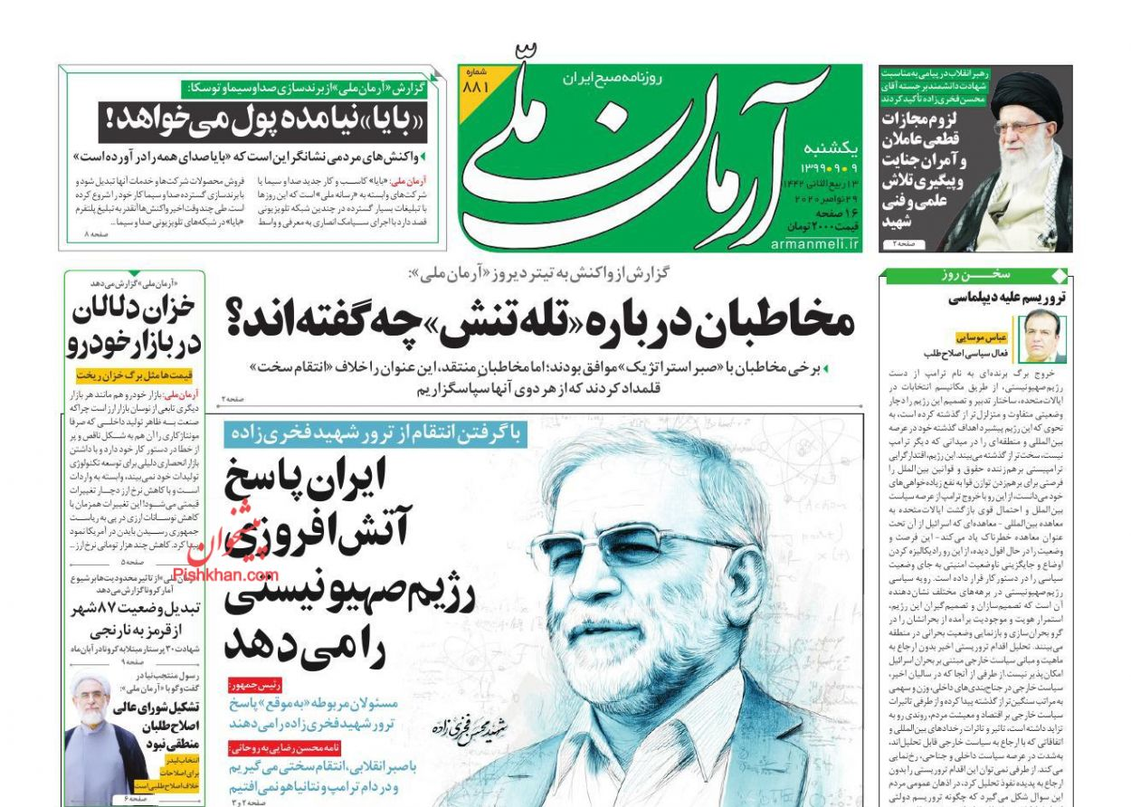 عناوین اخبار روزنامه آرمان ملی در روز یکشنبه ۹ آذر