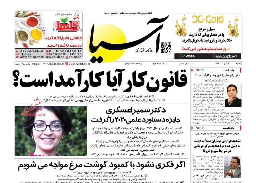 عناوین اخبار روزنامه آسیا در روز یکشنبه ۹ آذر