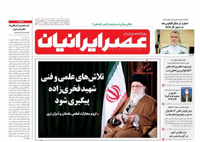 عناوین اخبار روزنامه عصر ایرانیان در روز یکشنبه ۹ آذر