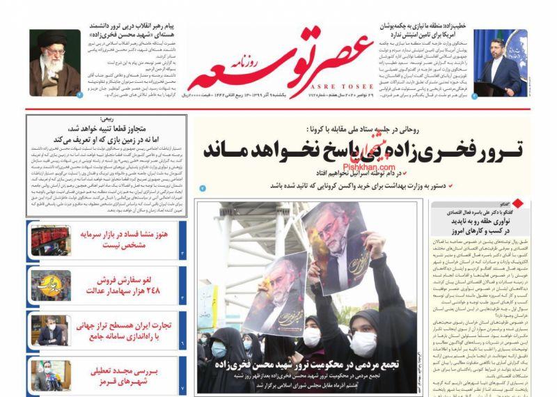 عناوین اخبار روزنامه عصر توسعه در روز یکشنبه ۹ آذر