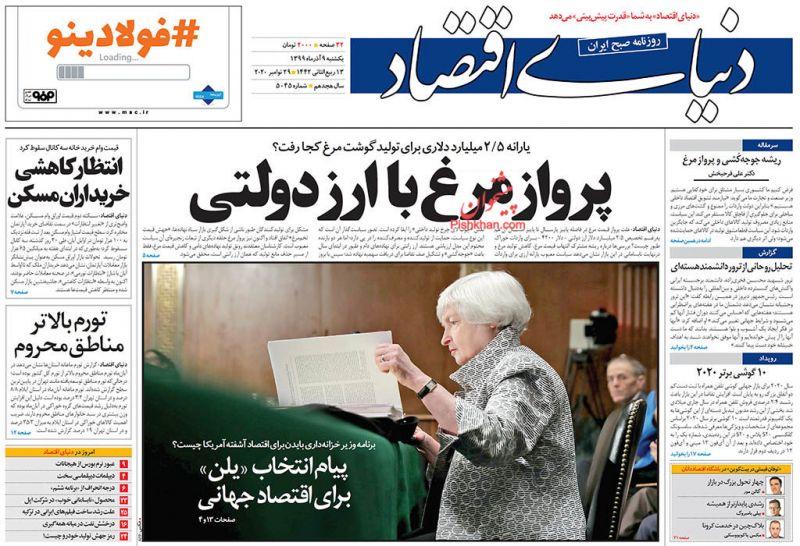 عناوین اخبار روزنامه دنیای اقتصاد در روز یکشنبه ۹ آذر