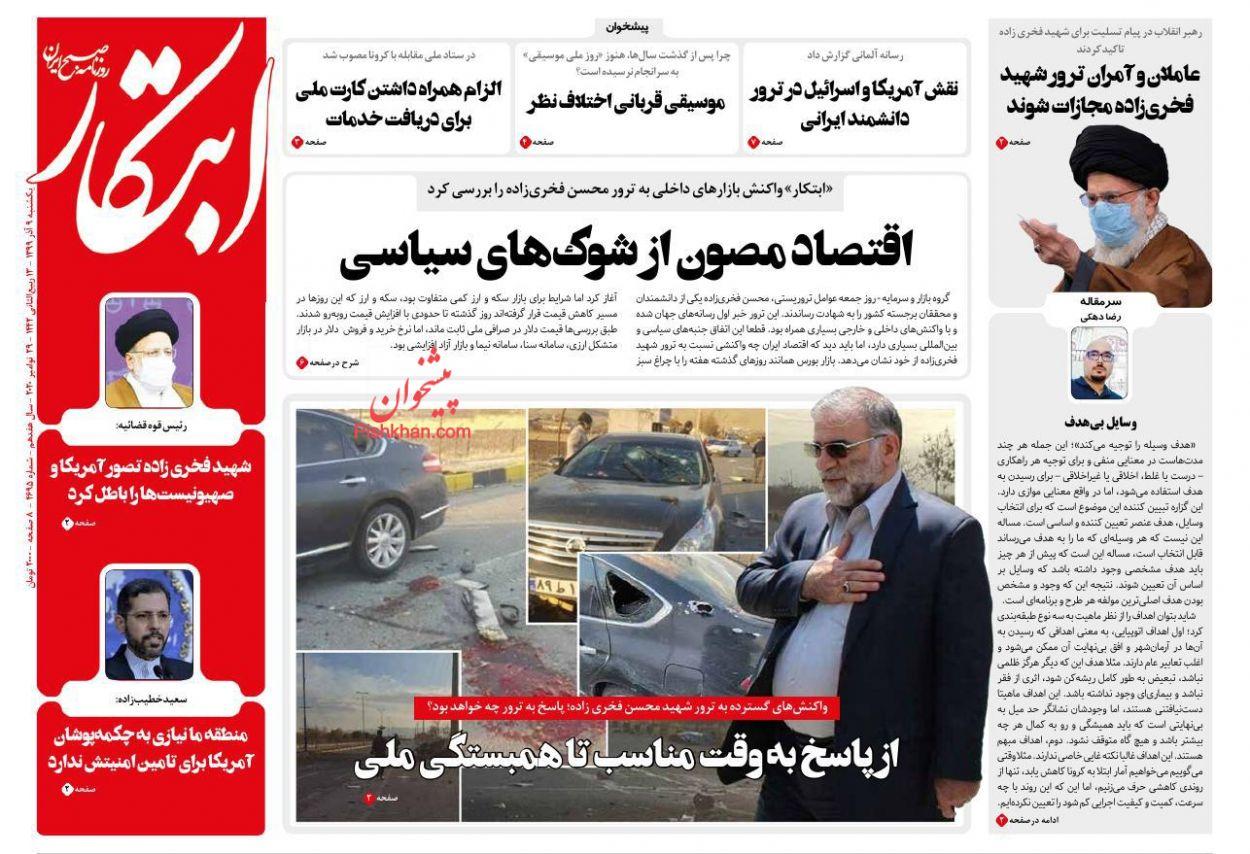 عناوین اخبار روزنامه ابتکار در روز یکشنبه ۹ آذر