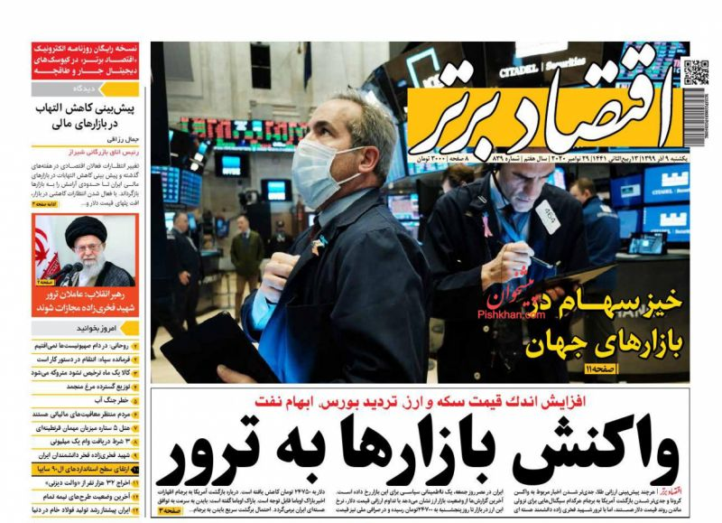 عناوین اخبار روزنامه اقتصاد برتر در روز یکشنبه ۹ آذر