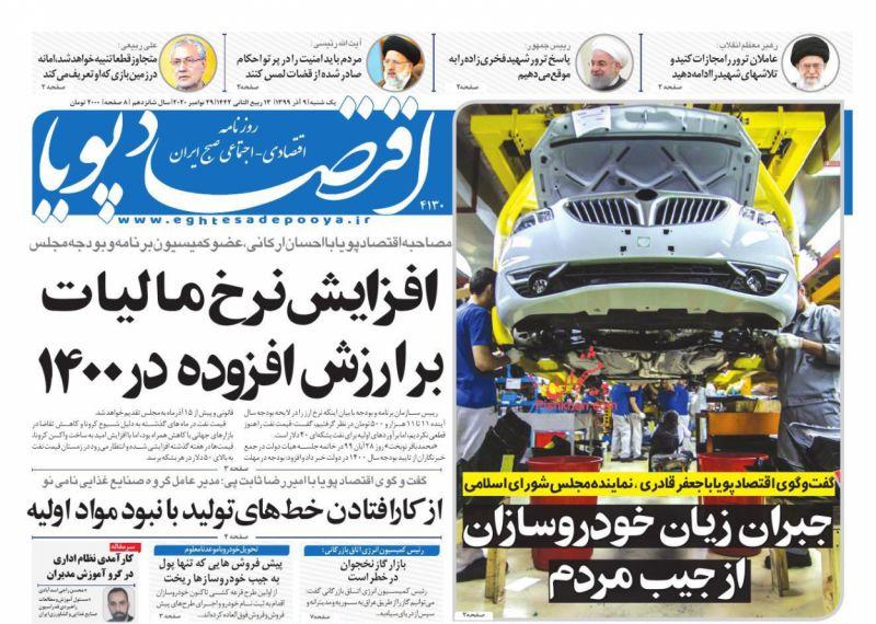 عناوین اخبار روزنامه اقتصاد پویا در روز یکشنبه ۹ آذر