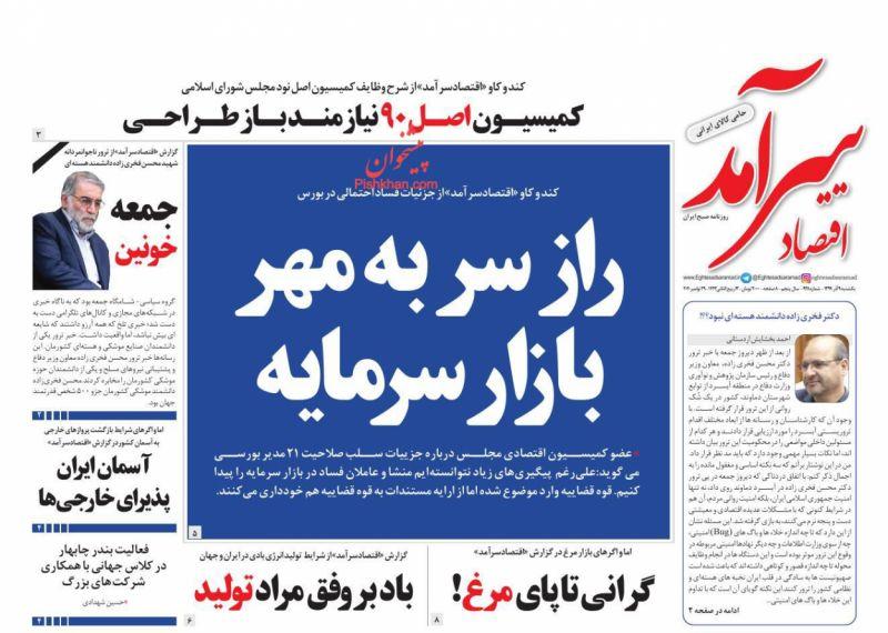 عناوین اخبار روزنامه اقتصاد سرآمد در روز یکشنبه ۹ آذر