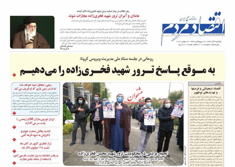 عناوین اخبار روزنامه اقتصاد مردم در روز یکشنبه ۹ آذر