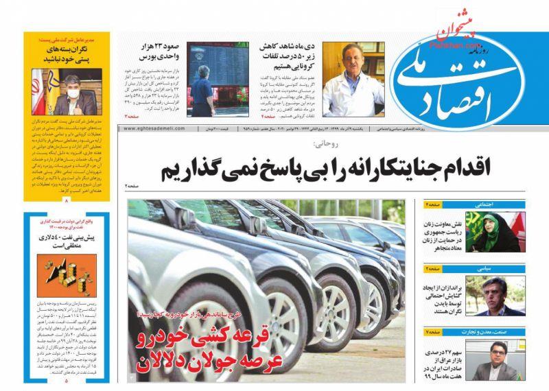 عناوین اخبار روزنامه اقتصاد ملی در روز یکشنبه ۹ آذر