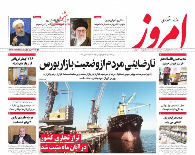 عناوین اخبار روزنامه امروز در روز یکشنبه ۹ آذر