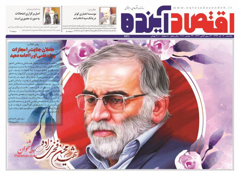 عناوین اخبار روزنامه اقتصاد آینده در روز یکشنبه ۹ آذر