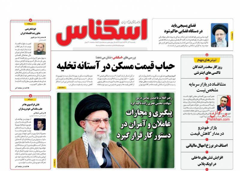 عناوین اخبار روزنامه اسکناس در روز یکشنبه ۹ آذر