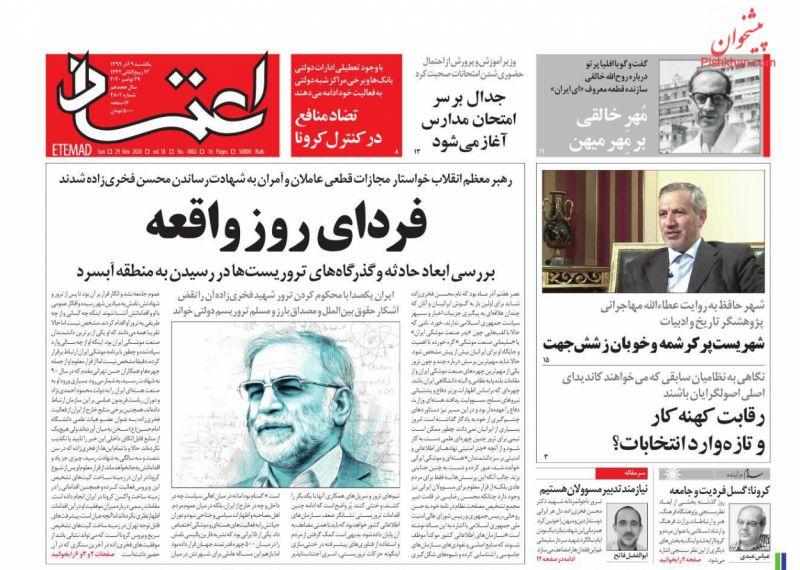 عناوین اخبار روزنامه اعتماد در روز یکشنبه ۹ آذر