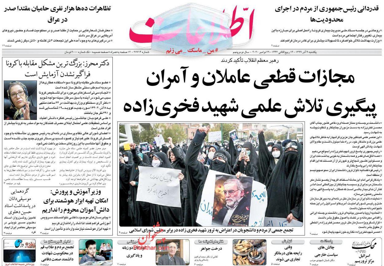 عناوین اخبار روزنامه اطلاعات در روز یکشنبه ۹ آذر