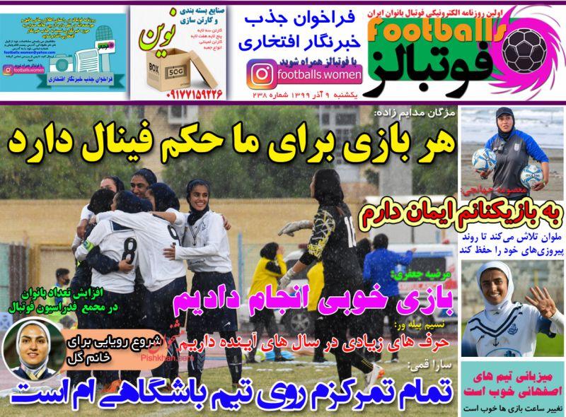 عناوین اخبار روزنامه فوتبالز در روز یکشنبه ۹ آذر