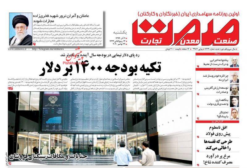 عناوین اخبار روزنامه صمت در روز یکشنبه ۹ آذر