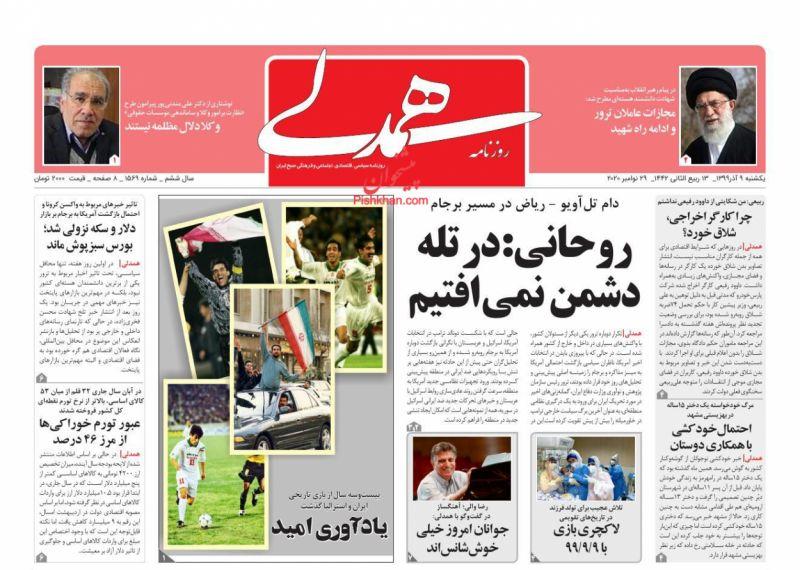 عناوین اخبار روزنامه همدلی در روز یکشنبه ۹ آذر