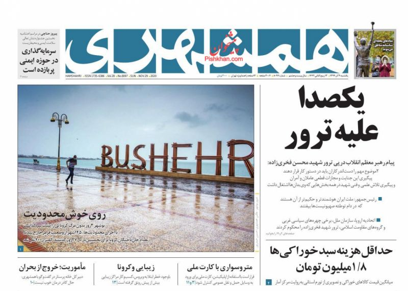 عناوین اخبار روزنامه همشهری در روز یکشنبه ۹ آذر