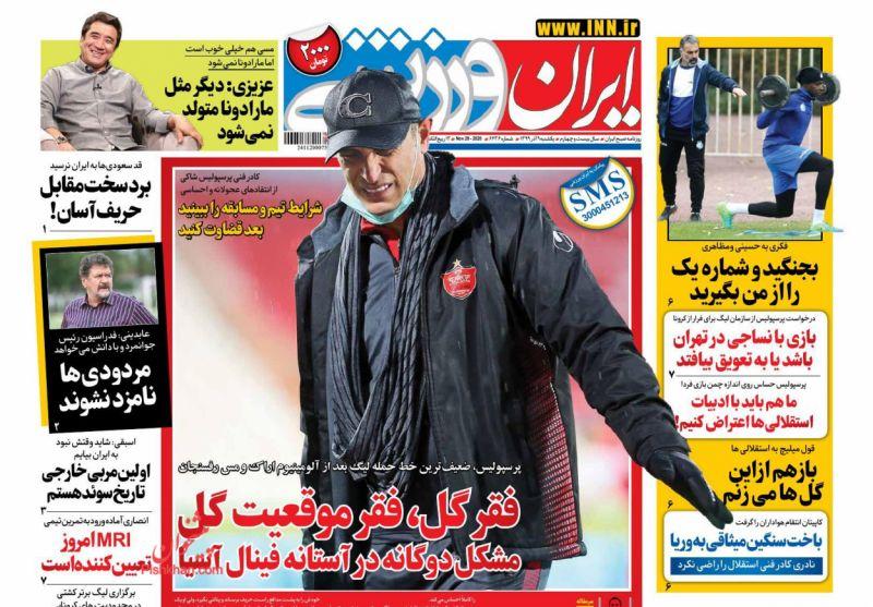 عناوین اخبار روزنامه ایران ورزشی در روز یکشنبه ۹ آذر