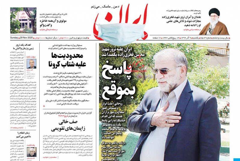 عناوین اخبار روزنامه ایران در روز یکشنبه ۹ آذر