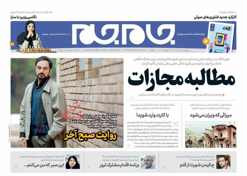 عناوین اخبار روزنامه جام جم در روز یکشنبه ۹ آذر