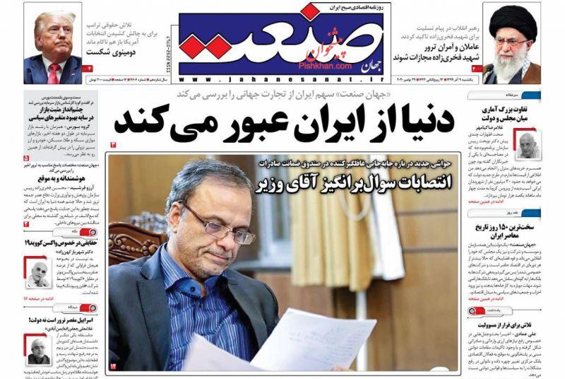 عناوین اخبار روزنامه جهان صنعت در روز یکشنبه ۹ آذر