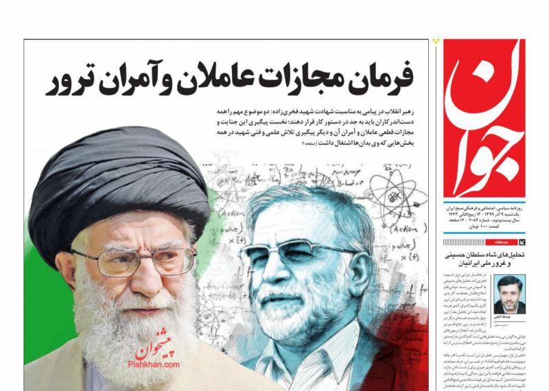 عناوین اخبار روزنامه جوان در روز یکشنبه ۹ آذر