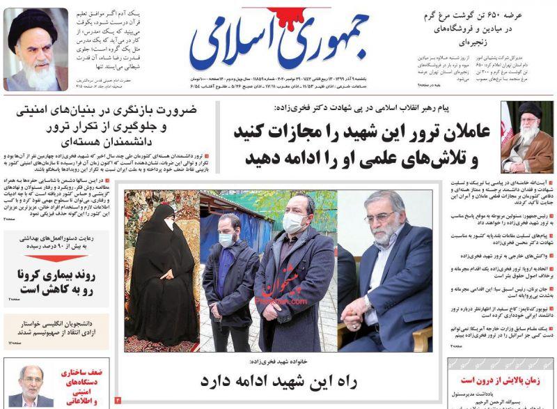 عناوین اخبار روزنامه جمهوری اسلامی در روز یکشنبه ۹ آذر