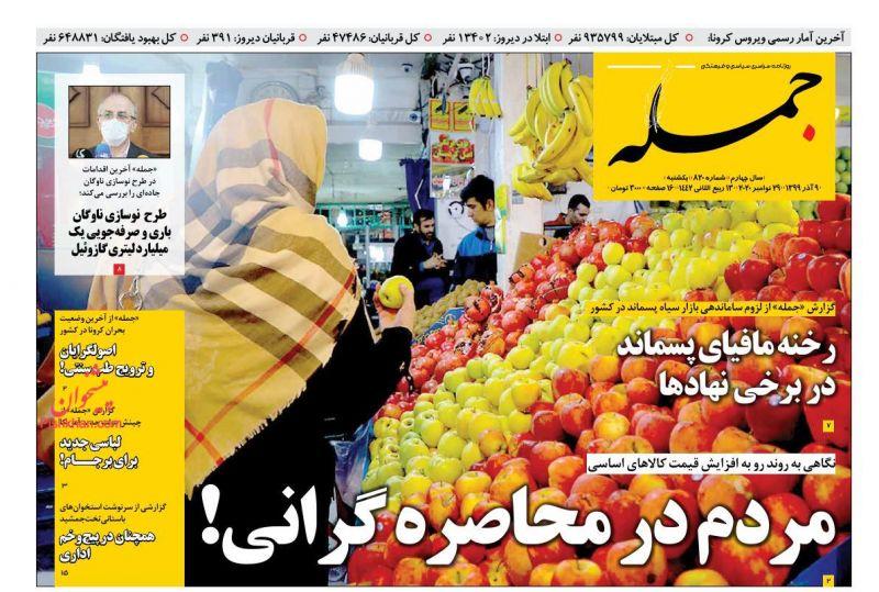 عناوین اخبار روزنامه جمله در روز یکشنبه ۹ آذر