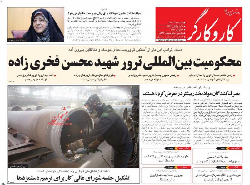 عناوین اخبار روزنامه کار و کارگر در روز یکشنبه ۹ آذر