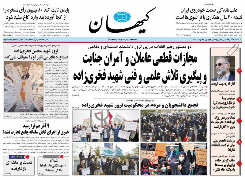 عناوین اخبار روزنامه کيهان در روز یکشنبه ۹ آذر