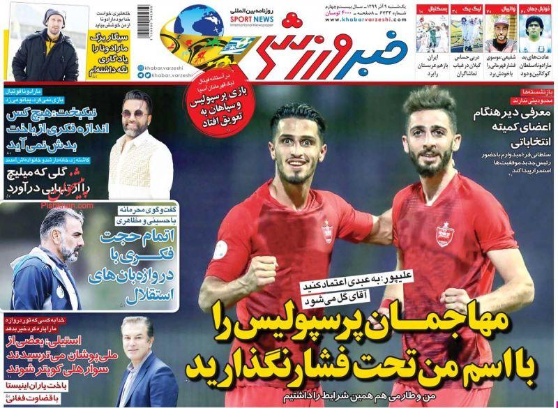 عناوین اخبار روزنامه خبر ورزشی در روز یکشنبه ۹ آذر