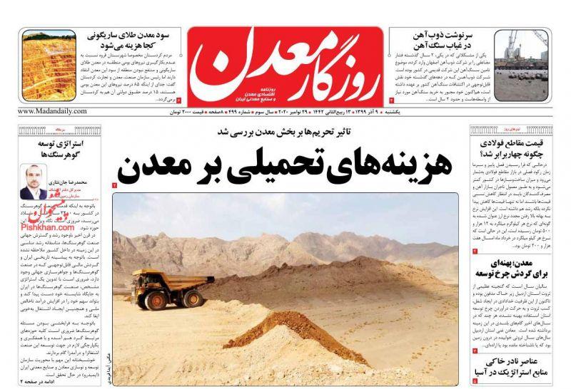 عناوین اخبار روزنامه روزگار معدن در روز یکشنبه ۹ آذر