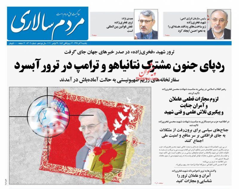 عناوین اخبار روزنامه مردم سالاری در روز یکشنبه ۹ آذر
