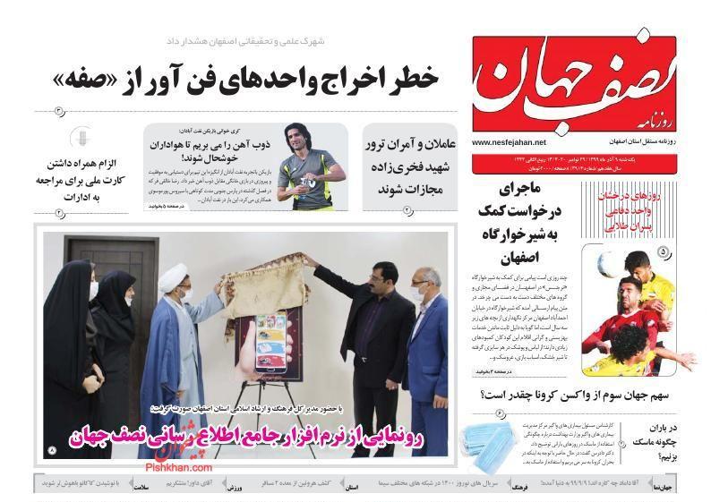 عناوین اخبار روزنامه نصف جهان در روز یکشنبه ۹ آذر