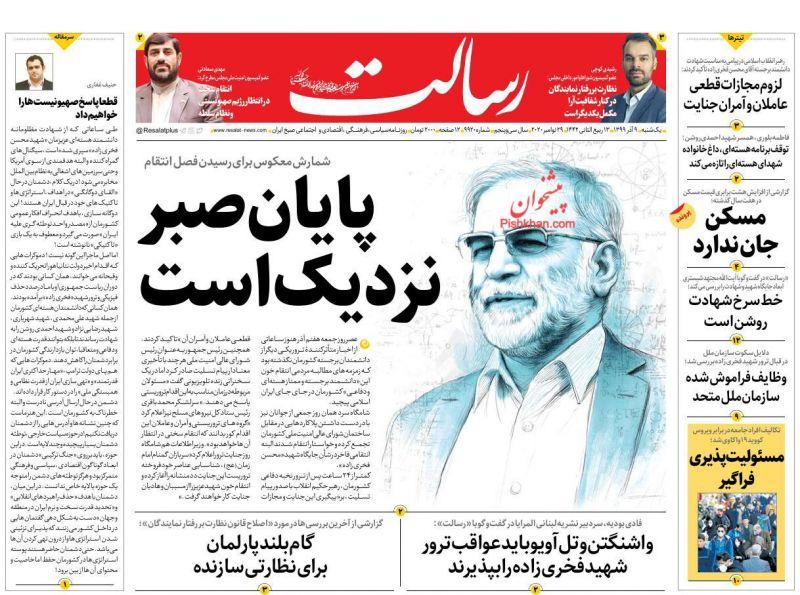عناوین اخبار روزنامه رسالت در روز یکشنبه ۹ آذر