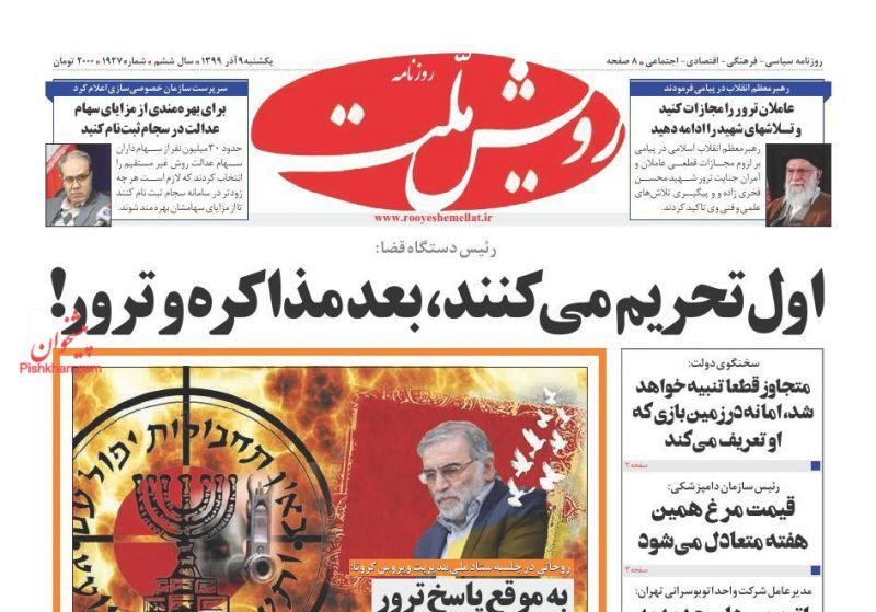 عناوین اخبار روزنامه رویش ملت در روز یکشنبه ۹ آذر