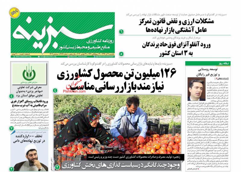 عناوین اخبار روزنامه سبزینه در روز یکشنبه ۹ آذر