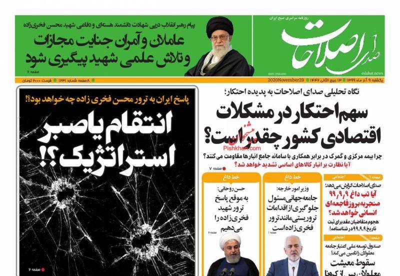 عناوین اخبار روزنامه صدای اصلاحات در روز یکشنبه ۹ آذر
